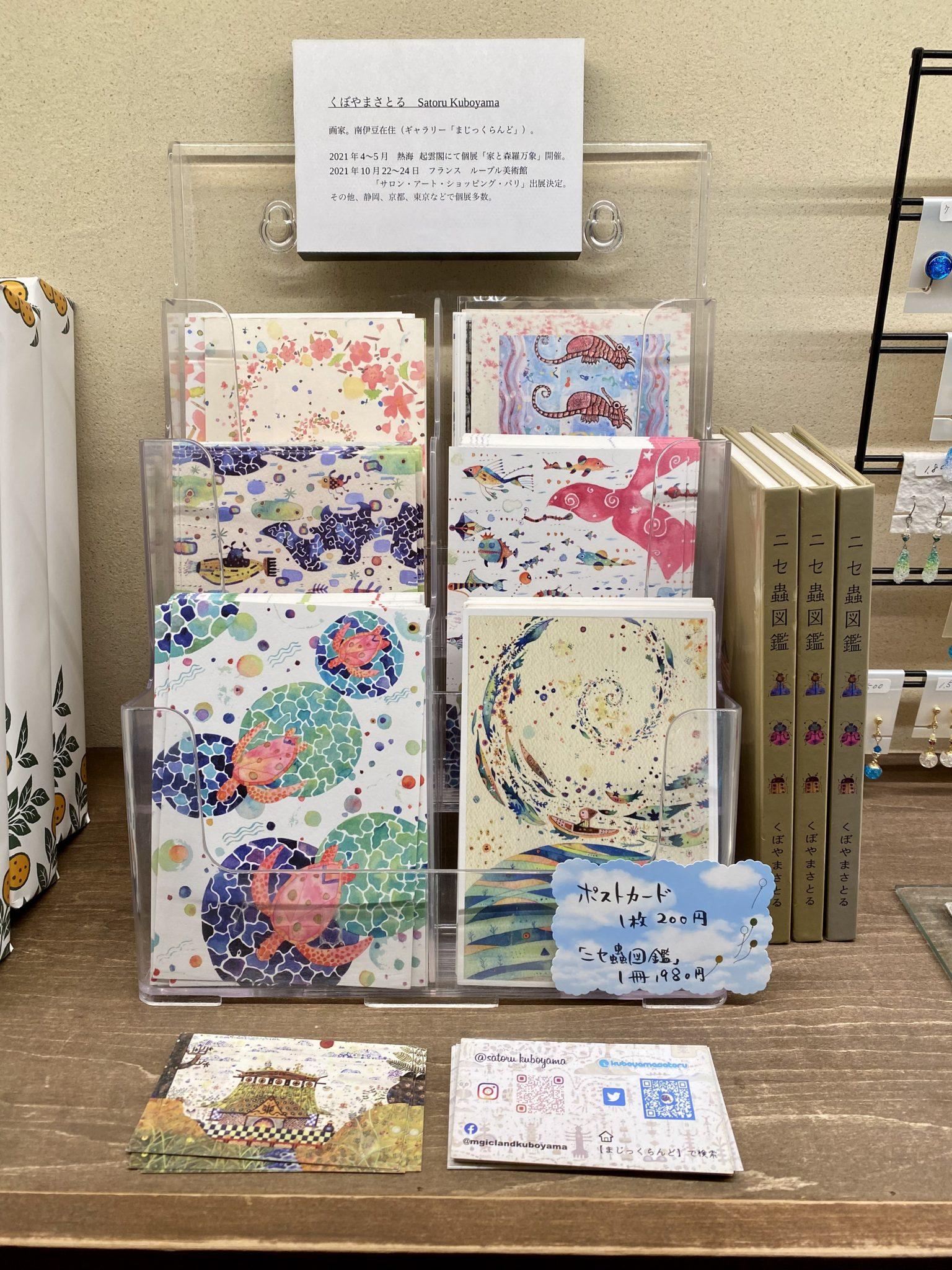 ポストカードとニセ蟲図鑑